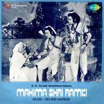Mahima Shree Ram Ki