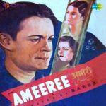Ameeree