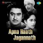 Apna Haath Jagnnath