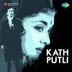 Kath Putli