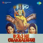 Bolo He Chakradhari