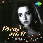 Bikhare Moti