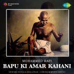 Bapu Ki Amar Kahani