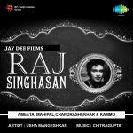 Raj Singhasan