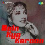 Main Kya Karoon