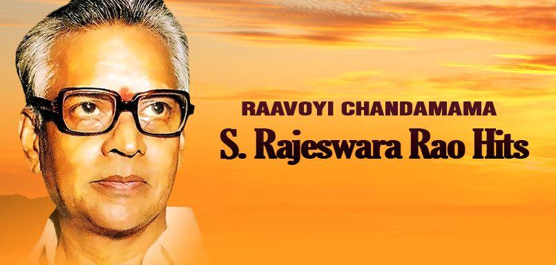 Raavoyi Chandamama - S. Rajeswara Rao Hits
