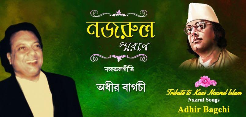 Tribute To Kazi Nazrul Islam - Top 20 Nazrul Songs Of Adhir Bagchi