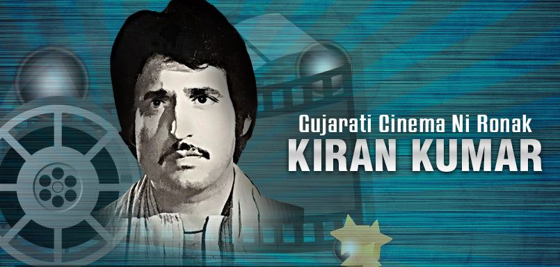 Gujarati Cinema Ni Ronak - Kira? Kumar