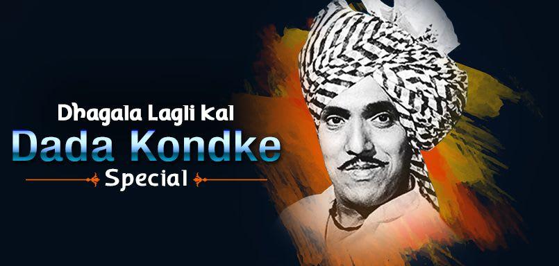 Dhagala Lagli Kal - Dada Kondke Special