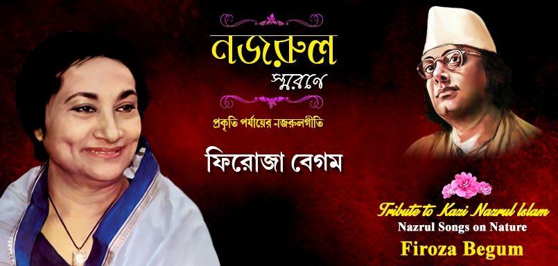 Tribute To Kazi Nazrul Islam - Firoza Begum
