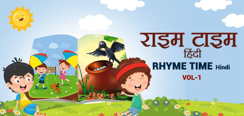 Rhyme Time Hindi Vol. 1