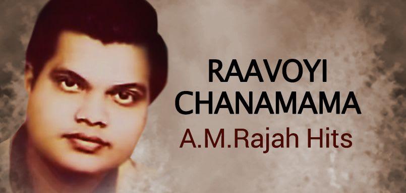 Raavoyi Chanamama - A.M. Rajah Hits
