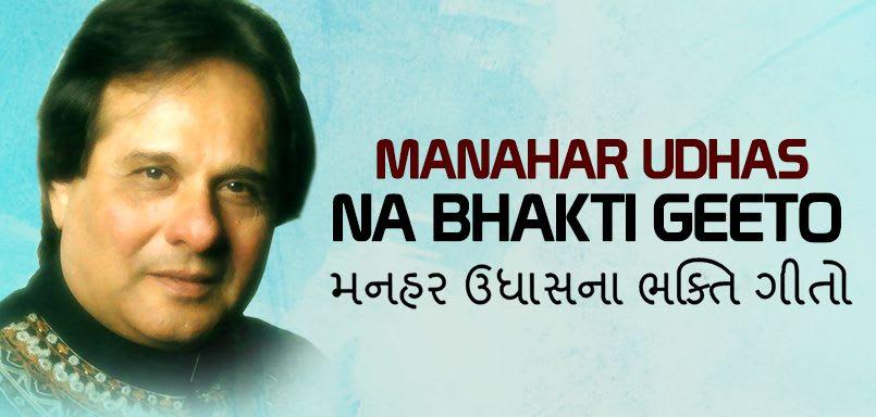 Manahar Udhas Na Bhakti Geeto