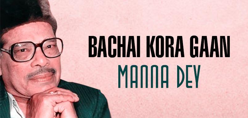 Bachai Kora Gaan - Manna Dey