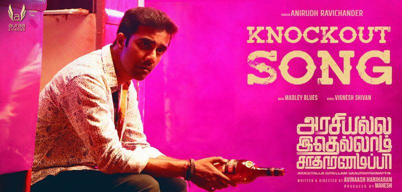 Knockout Song - Arasiyalla Idhellam Saadharnamappa