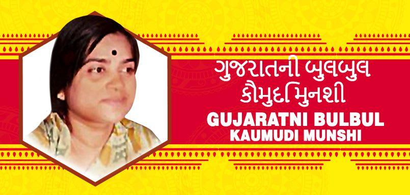 Gujaratni Bulbul Kaumudi Munshi