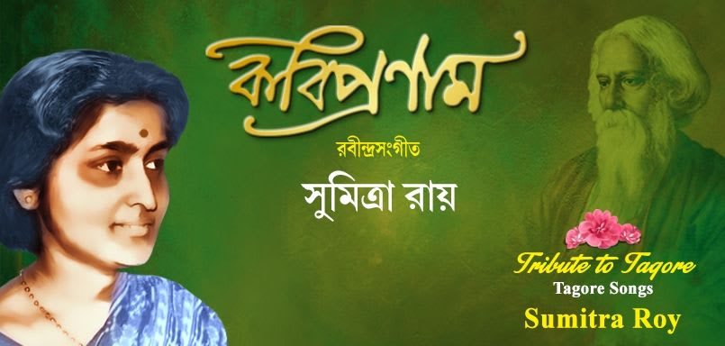 Tribute To Tagore By Sumitra Roy