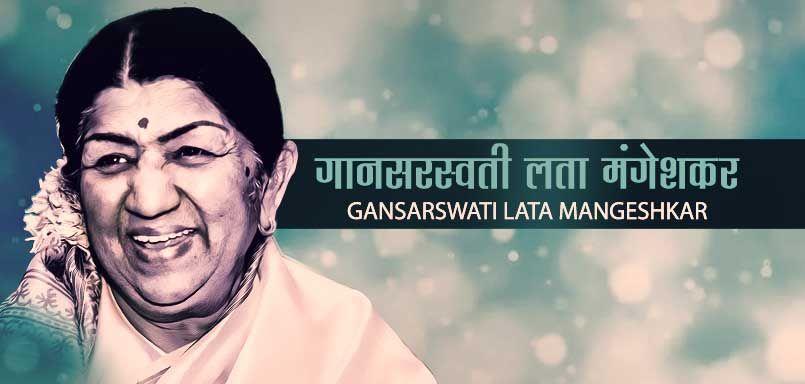 Gansarswati Lata Mangeshkar
