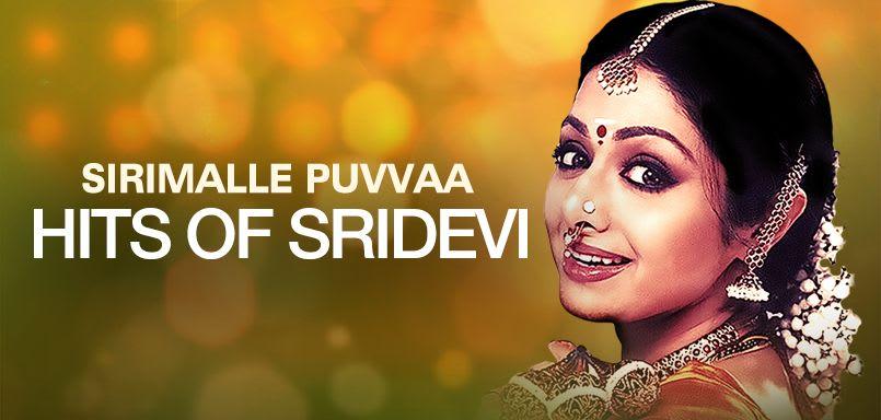 Sirimalle Puvvaa - Hits of Sridevi