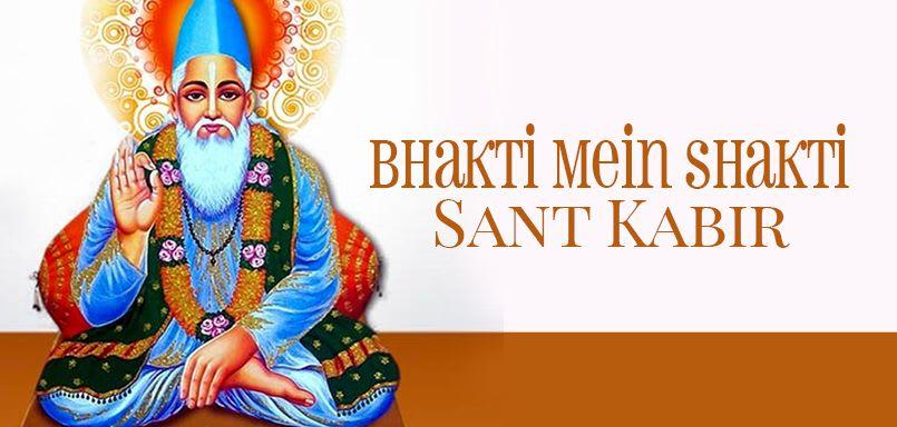 Bhakti Mein Shakti - Sant Kabir
